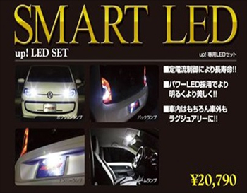 SMART LED VW UP!  4点セットイメージ