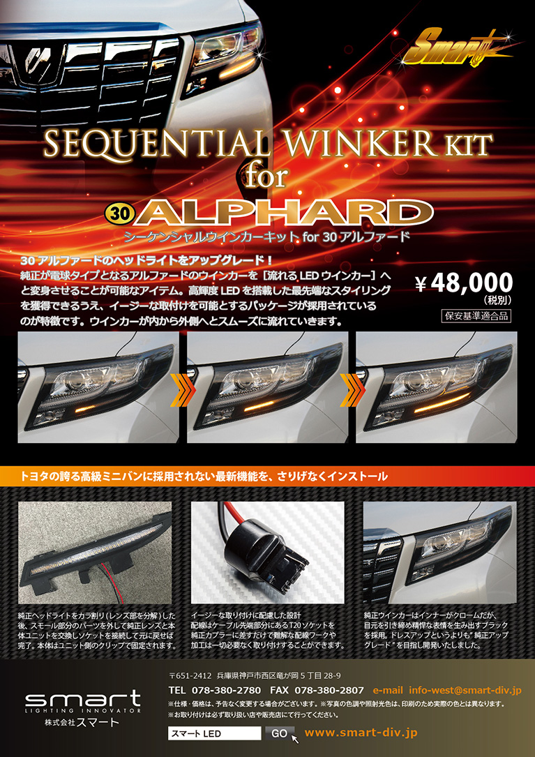 SequentialWinker KIT for 30アルファード前期用イメージ