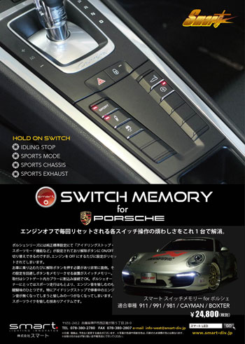 SWITCHMEMORY for PORSCHE